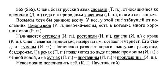 Гдз по русскому языку 5 класс 15