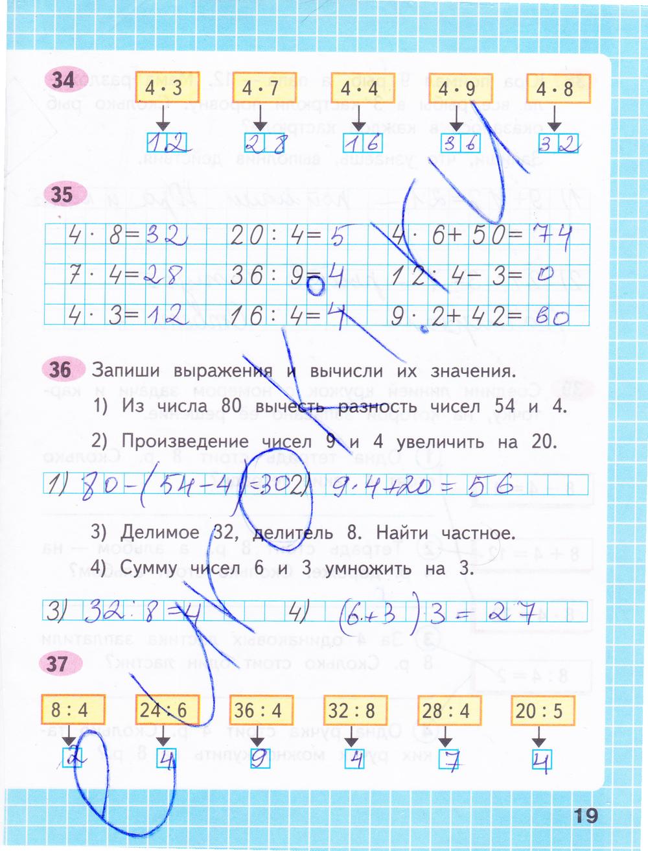 тетрадь 3класса рабочая математике по гдз моро