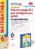 Рабочая тетрадь №2 для контрольных работ по математике 6 класс. К учебнику Н.Я. Виленкина, В.Н. Рудницкая