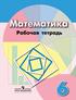 Рабочая тетрадь по математике 6 класс (новое издание), Бунимович Е. А., Кузнецова Л. В.