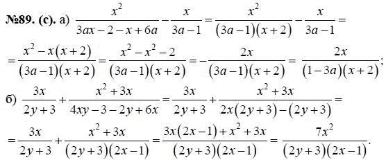 Алгебра 8 класс макарычев номер 89
