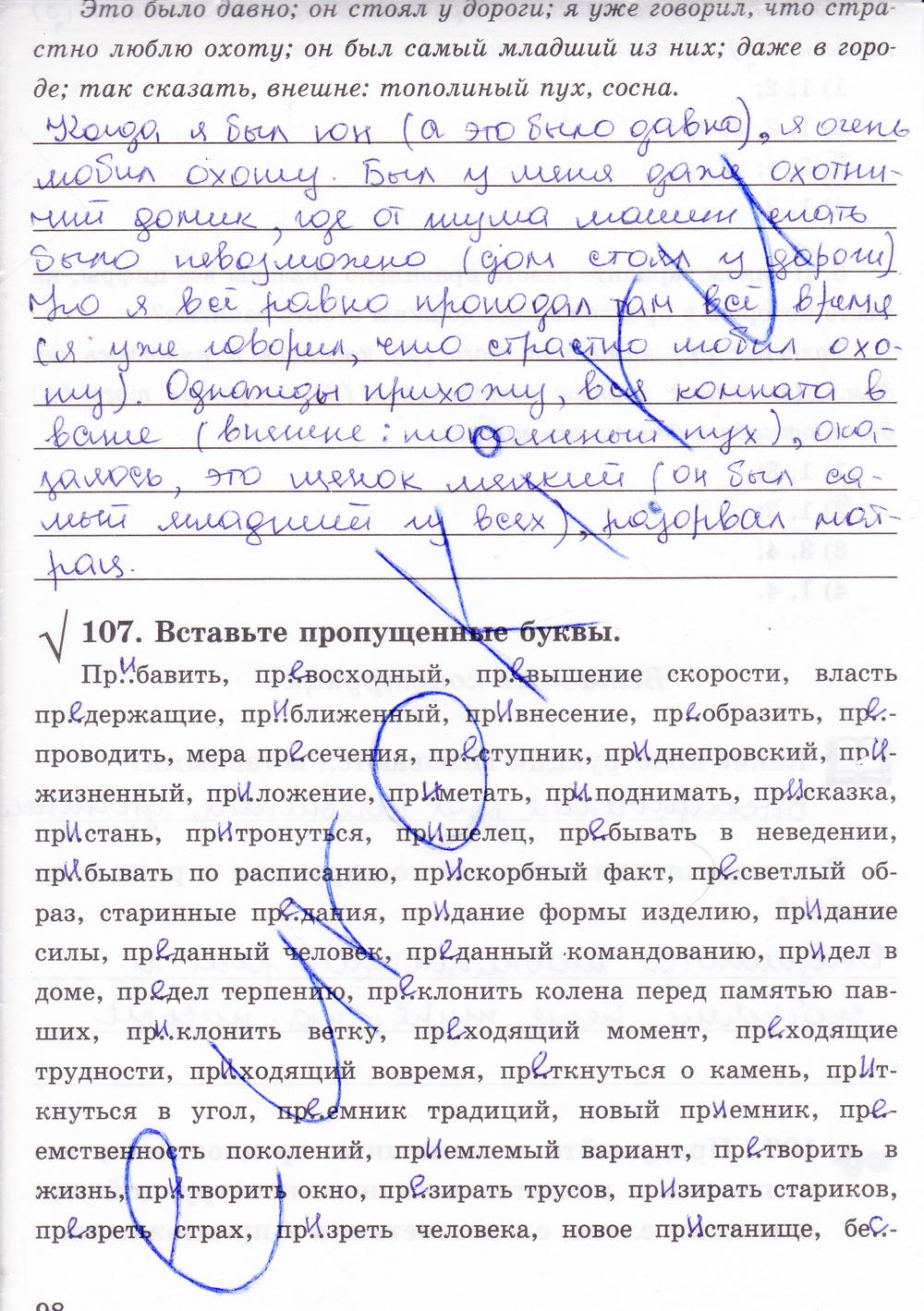 Петрова Рабочая Тетрадь По Русскому Гдз