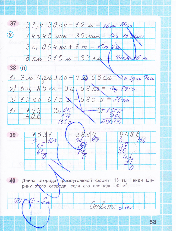 Решебник по математики по рабочей тетради 4 класс волкова 2 часть решебник