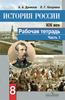 Рабочая тетрадь по истории 8 класс. Часть 1 (другая версия), А.А. Данилов, Л.Г. Косулина