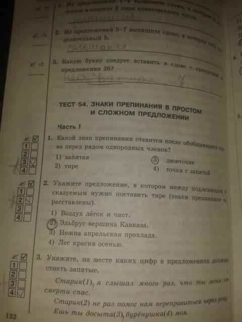 по 2 5 часть гдз по русскому языку тесты класс ладыженская