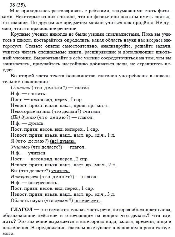 Гдз По Русскому Языку 8 Класс Сабаткоев Р.б Номер 338