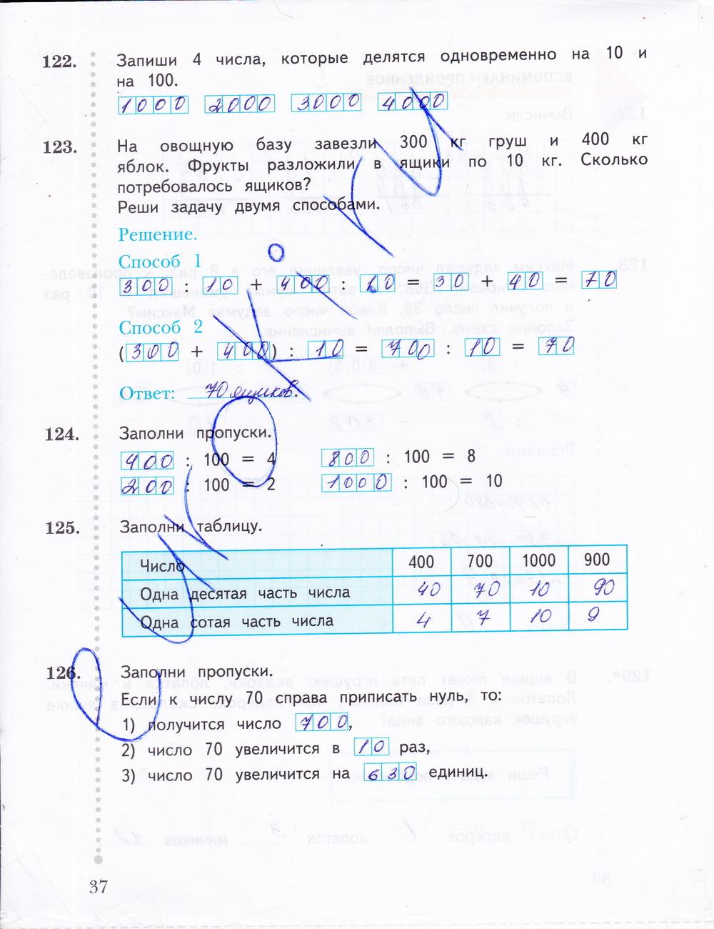 Гдз по математике 6 класс вентана граф рабочая тетрадь 2 часть ответы