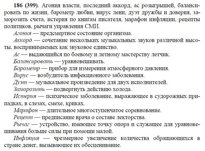 базовый уровень русскому домашние по класс задания 10-11 языку готовые