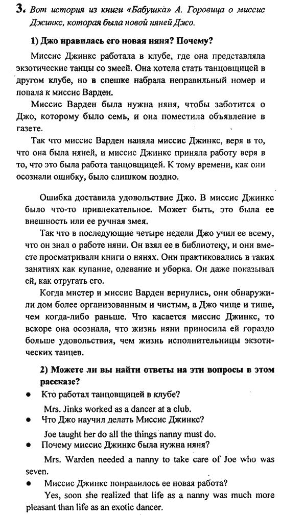 Готовые Домашние Задания по Английскому языку Reader Book для 7 классов Кузовлев В.П.