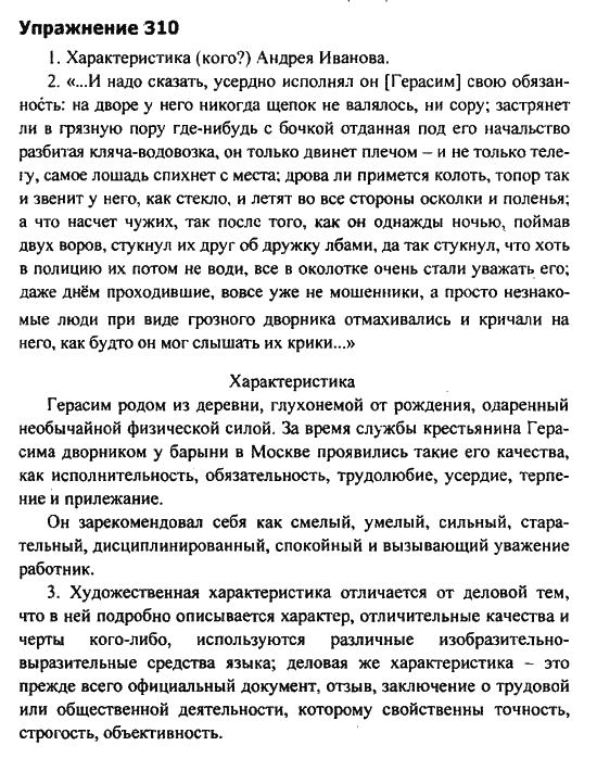 История гдз 9 класс язык по русский