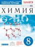 Рабочая тетрадь по химии 8 класс, В.В. Еремин, А.А. Дроздов, Г.А. Шипарева
