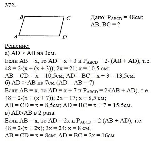 Готовое домашнее задание №372 по учебнику Геометрия 7-9 класс. Атанасян Л.С.