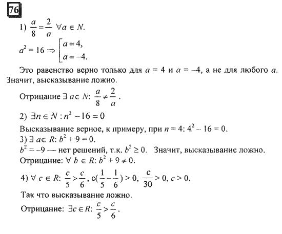 По класс гдз часть 2 6 за математике