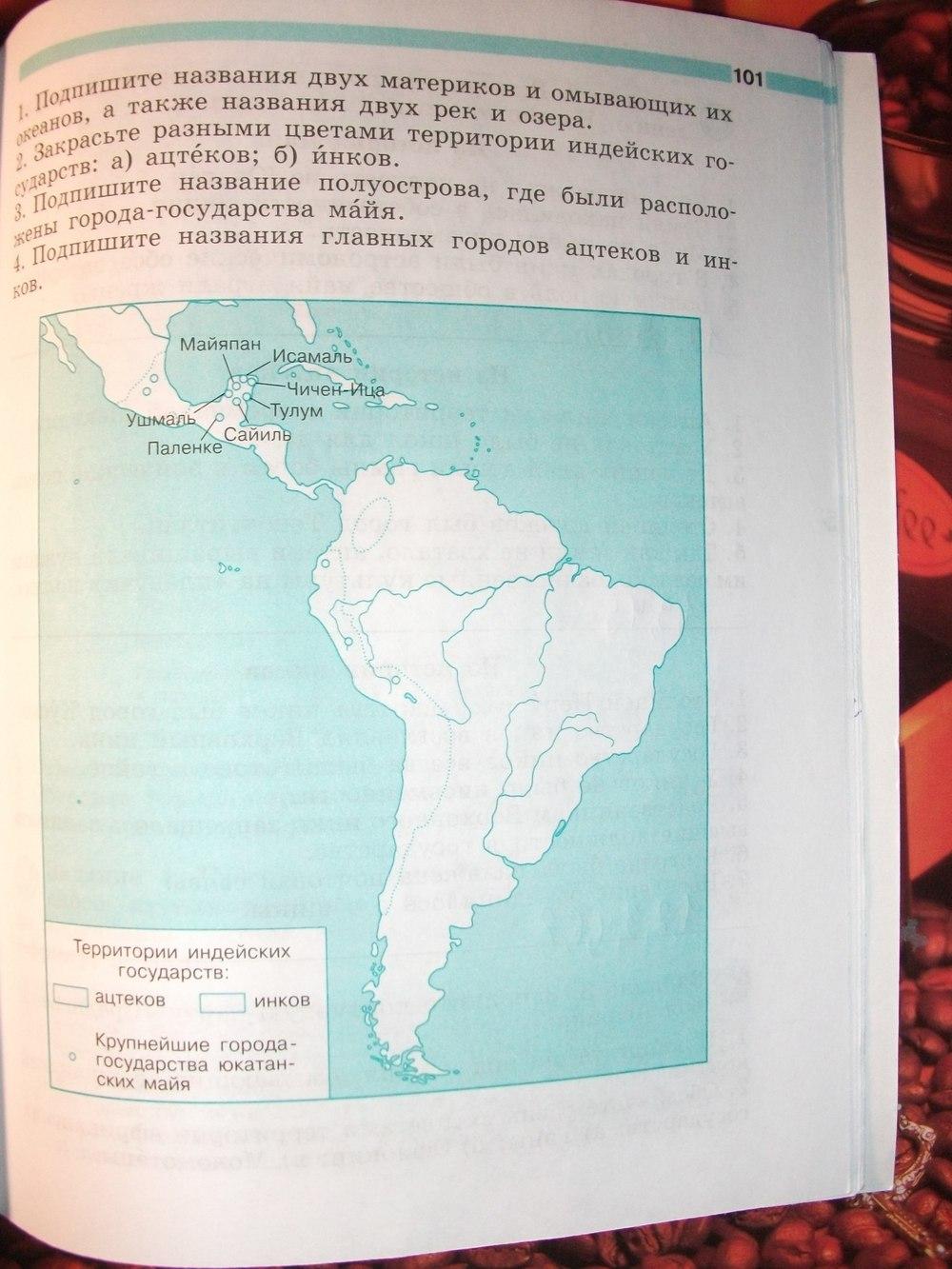класс учебник 6 истории по крючкова россии гдз