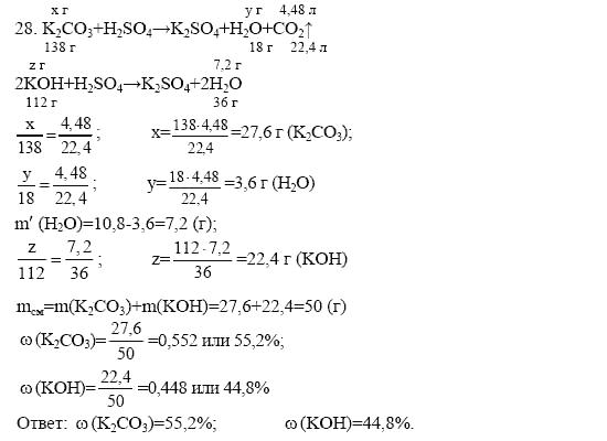Дидактическим класс материалам скачать по 10-11 по химии гдз