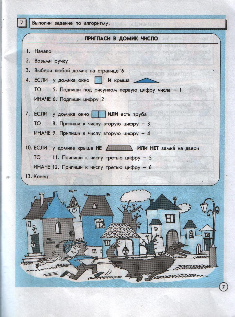 Решебник по информатике 2100 4 класс