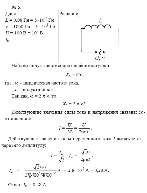 физика решебник мякишев класс буховцев учебник 11