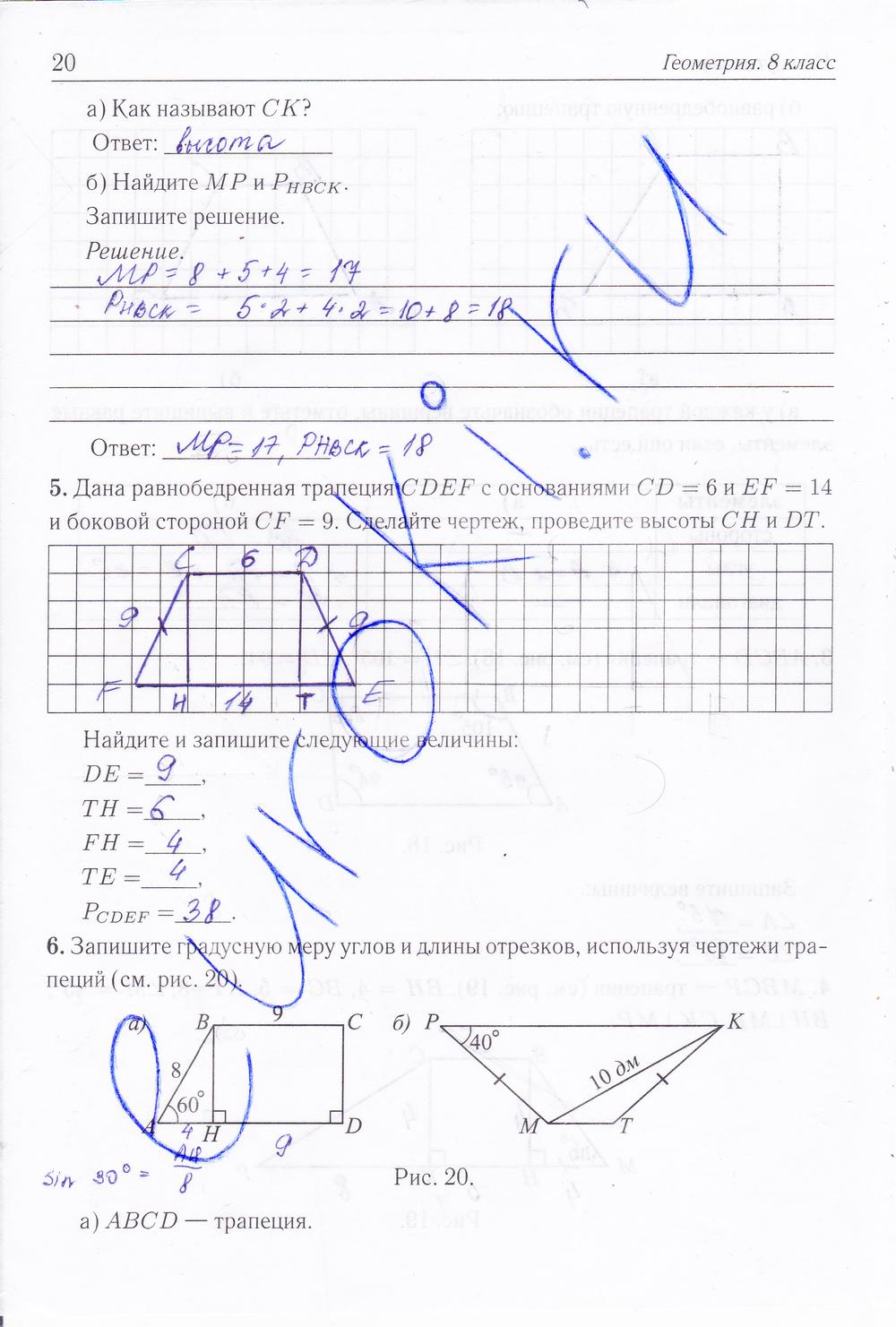 геометрии решебник лысенко класс по 9