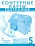 Рабочая тетрадь по географии 5 класс. Введение в географию. Контурные карты, Сергей Банников, Евгений Домогацких