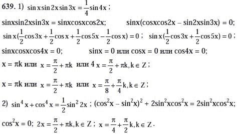 ГДЗ ГДЗ по Алгебре (Начало анализа) 10-11 класс Алимов Ш.А. и др.