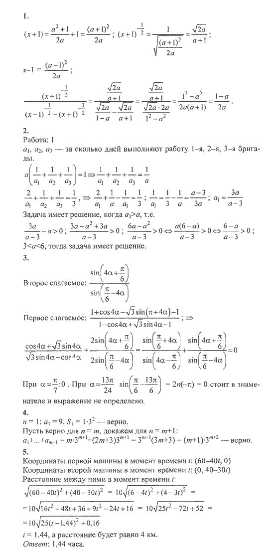 Алгебре задач класс решебник 8-9 сборник по
