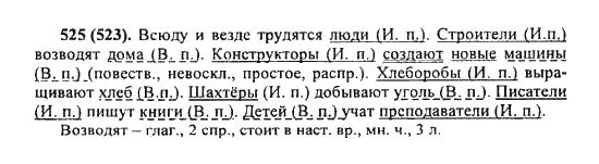 гдз по русскому 9 класс ладыженская новый учебник
