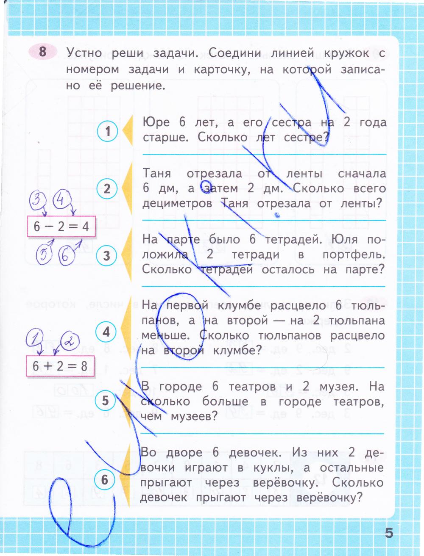 Решебник По Рабочей Тетради Математика 3 Класс 2 Часть Моро