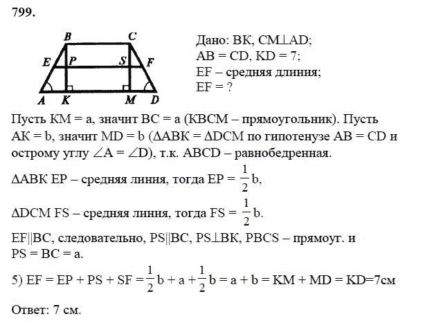 799 геометрия класс гдз 9