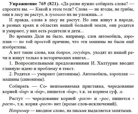 готовые домашние задания по русскому 5 класс практика