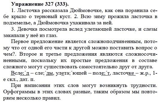 ГДЗ по Русскому языку 6 класс Корсаков Украина 2014