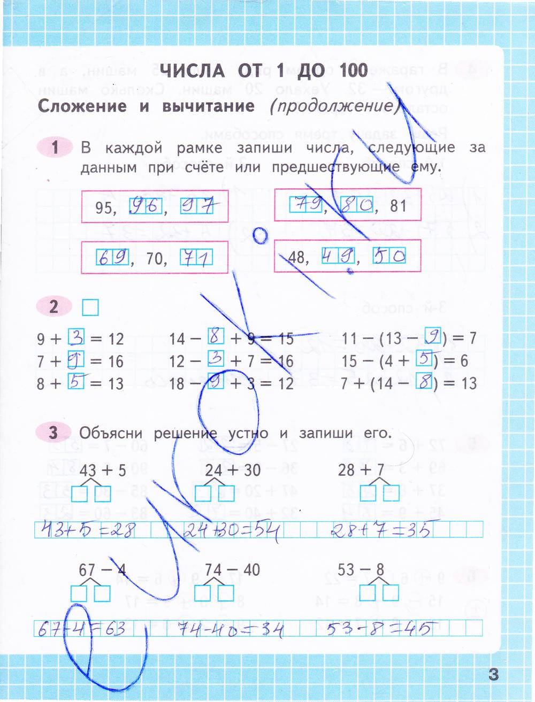 рабочая третий тетрадь класс гдз математике по