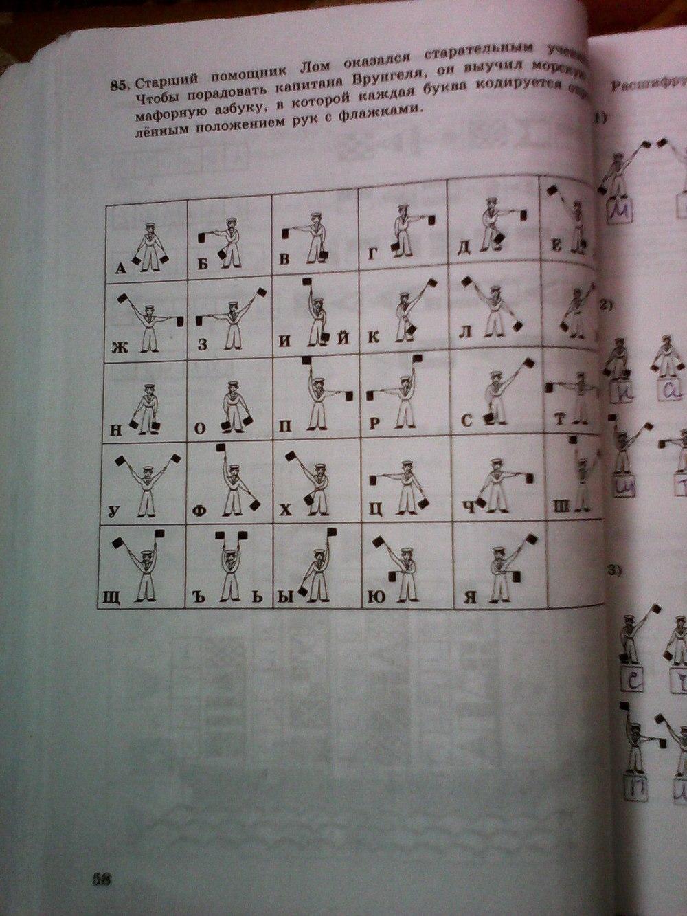 Ответы по информатике печатная тетрадь гдз 5 класс