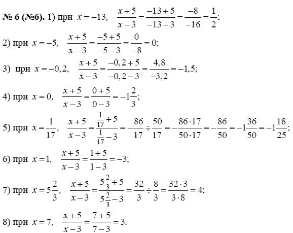 Математика 8 класс примеры и решения