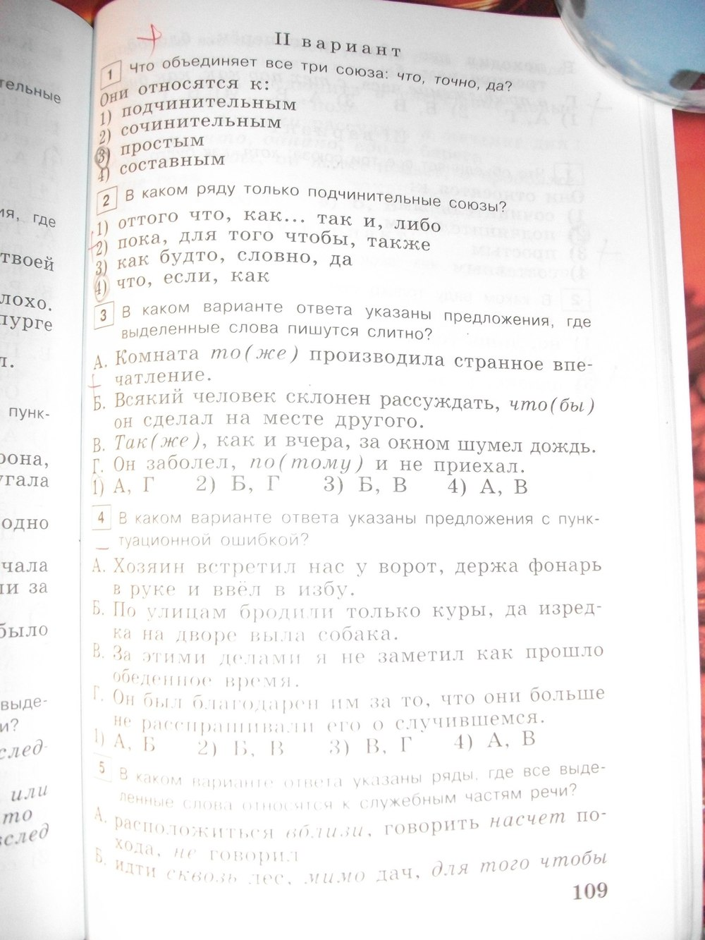Гдз по русскому г а богданова тестовые задания по русскому языку