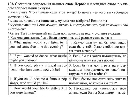 Переводом 10 по класс библиотека гдз английскому с