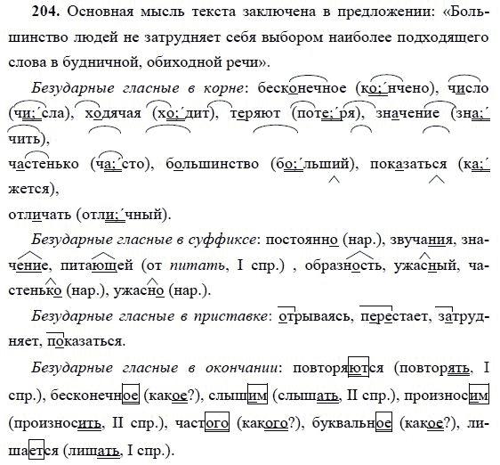 Гдз По Русскому 204