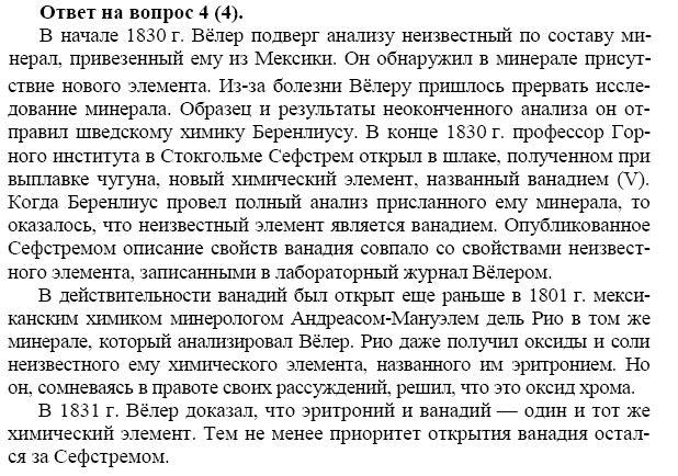 Гдз Химия 8 Класс Белый Учебник