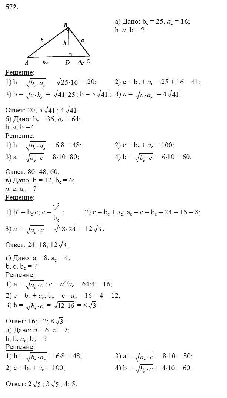 гдз по геометрии 9 класс списать.ру