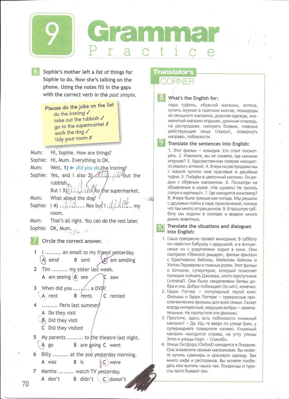 Гдз по 10 класс английский рабочая тетрадь