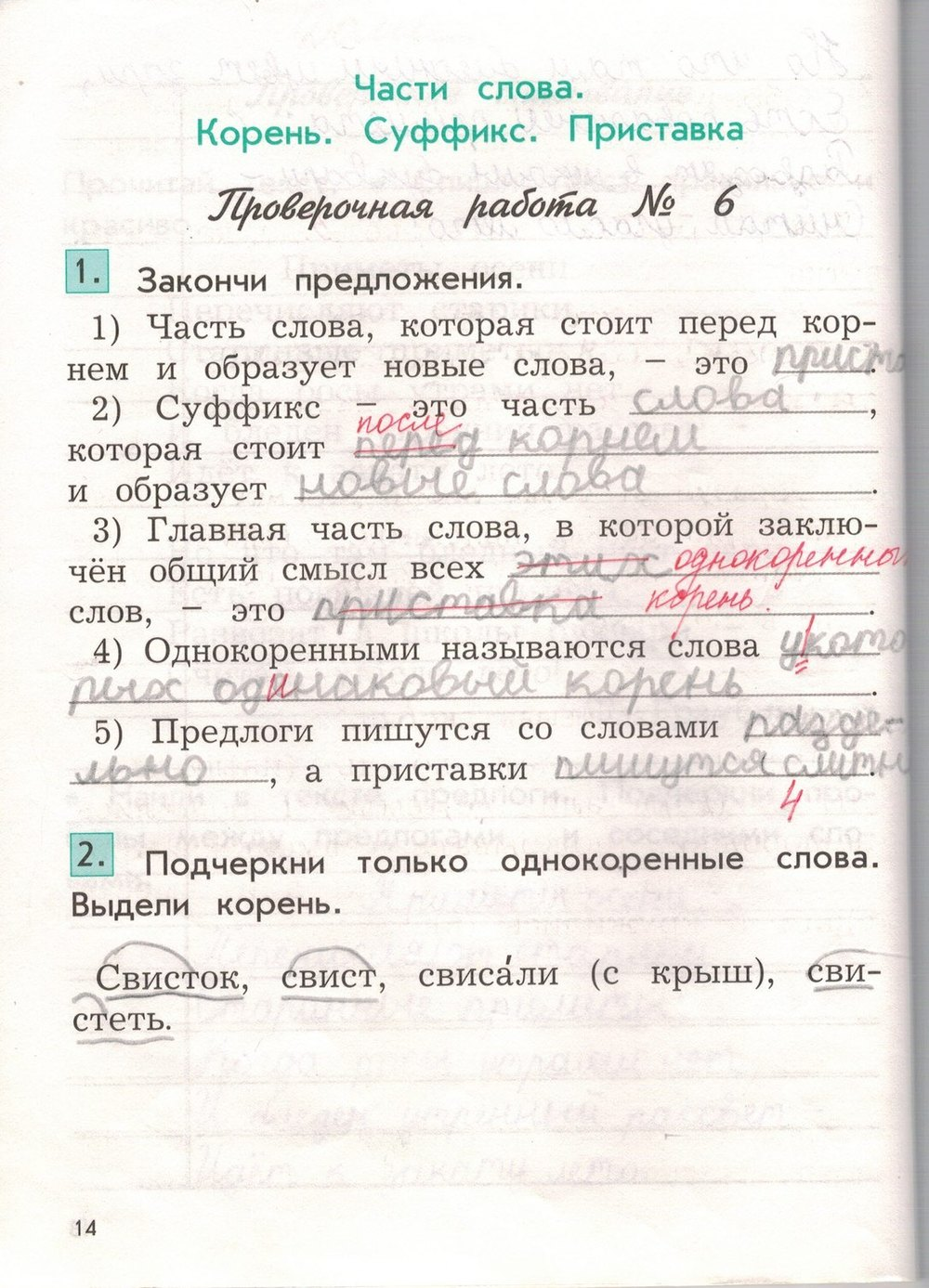 Решебник По Русскому Языку По Проверочным Работам Е.в. Бунеева 4 Класс