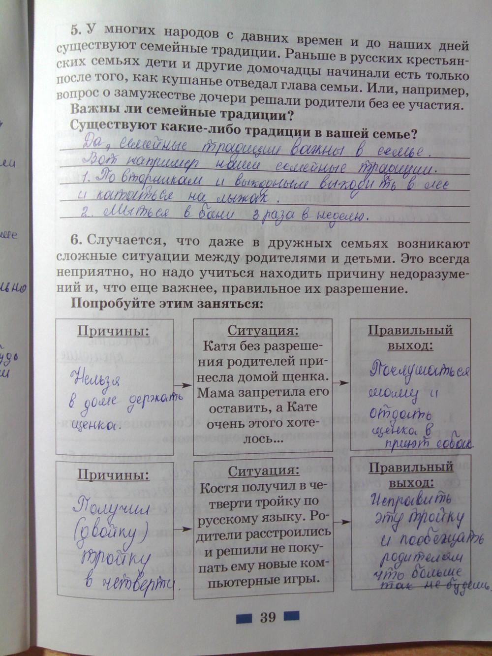 Обществознание тетради решебник рабочей к учебнику кравченко класс к 5