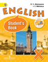 English-X: Student's Book. Английский язык 10 класс, Афанасьева О. В., Михеева И. В.