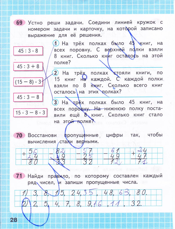 Математике моро тетрадь рабочая 3 страницы часть гдз 2 по класс