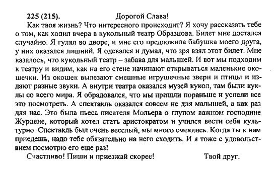 Гдз По Русскому 5 Класс Случай На Дворе