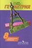 Геометрия. Дидактические материалы. 8 класс, В.А. Гусев, А.И. Медяник, М.: Просвещение, 2001