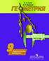 Геометрия. Дидактические материалы. 9 класс, В.А. Гусев, А.И. Медяник, М.: Просвещение