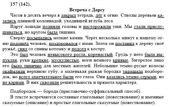 решебник по русскому языку номер 142 8 класс