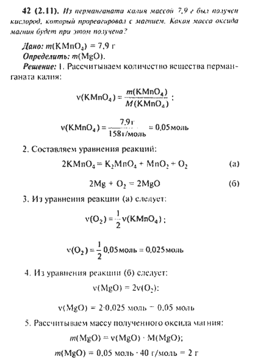 гдз по химии 2-11 классы