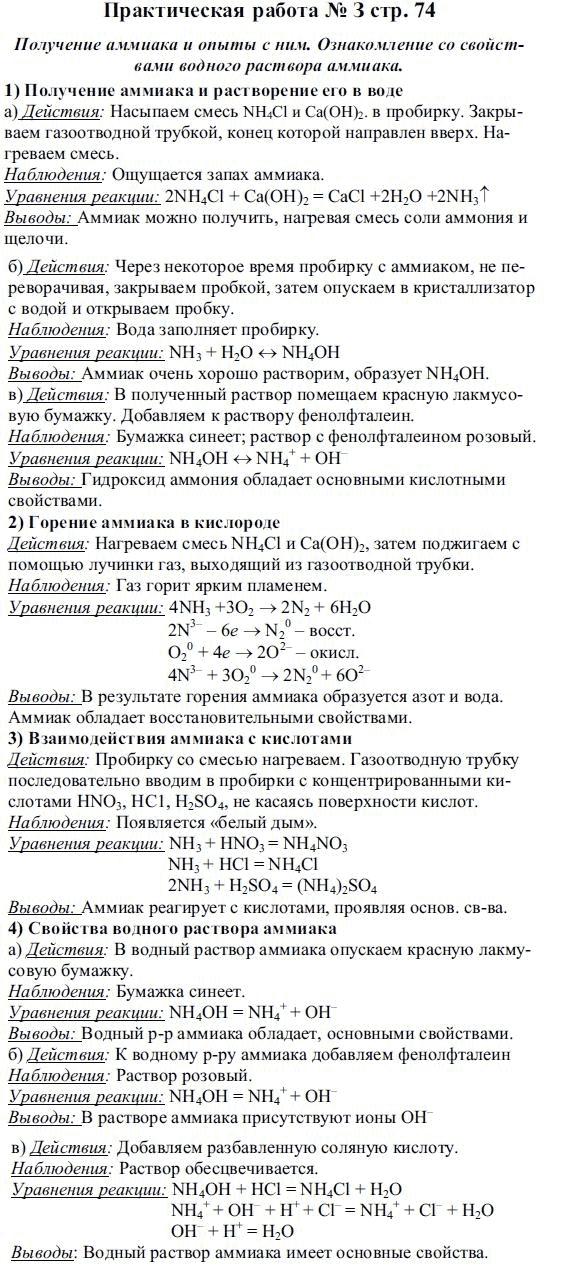решебник по химии 9 класс практическая работа 3