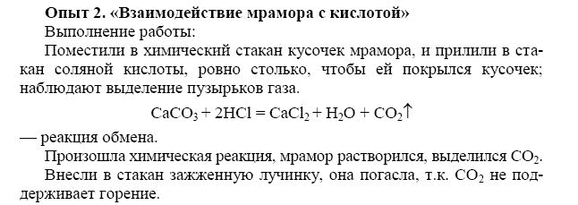 Практическая рабоьа по химии признаки хим реакций